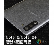 【Note10 後膜】